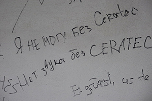 Экскурсия на завод Ceratec (август 2013)