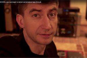 Михаил Борзенков: Arslab Old School: как выглядят и звучат ретро-мониторы