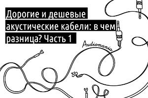 Дорогие и дешевые акустические кабели: в чем разница? Часть 1