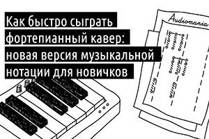 Как быстро сыграть фортепианный кавер: новая версия музыкальной нотации для новичков