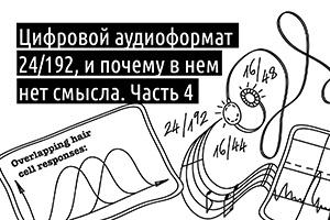 Цифровой аудиоформат 24/192, и почему в нем нет смысла. Часть 4