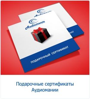 Подарочные сертификаты Аудиомании