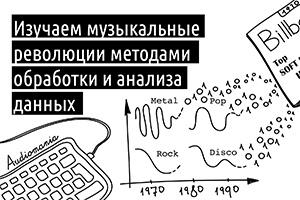 Музыкальные революции с точки зрения анализа данных