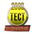 Потребитель: тест 2008