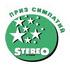 Stereo: приз симпатий