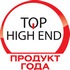 Премия продукт года: Top High End