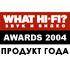 WHAT HI-FI: Продукт года 2004