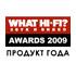 WHAT HI-FI: Продукт года 2009