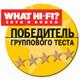 WHAT HI-FI: победитель группового теста