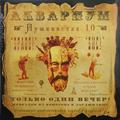 Виниловая пластинка АКВАРИУМ - ПУШКИНСКАЯ, 10 (180 GR)