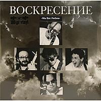 Виниловая пластинка ВОСКРЕСЕНИЕ - МЫ ВАС ЛЮБИМ (2 LP, 180 GR)