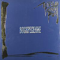 Виниловая пластинка ВОСКРЕСЕНИЕ - ЛЕГЕНДЫ РУССКОГО РОКА (2 LP, 180 GR)