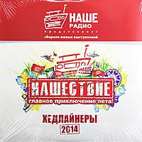 Виниловая пластинка НАШЕСТВИЕ. ХЕДЛАЙНЕРЫ 2014 (2 LP)
