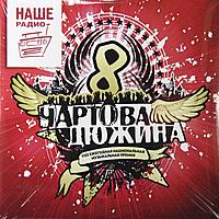 Виниловая пластинка ЧАРТОВА ДЮЖИНА: ЛУЧШЕЕ ЗА 2014 ГОД (2 LP)