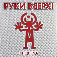 Виниловая пластинка РУКИ ВВЕРХ - BEST