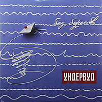 Виниловая пластинка УНДЕРВУД - БЕЗ БЕРЕГОВ