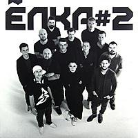 Виниловая пластинка ЁЛКА - ЕЛКА#2 (2 LP)