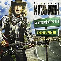 Виниловая пластинка ВЛАДИМИР КУЗЬМИН - ENDORFIN Ч.3 ИНТЕРФЕРОН