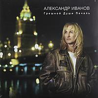 Виниловая пластинка АЛЕКСАНДР ИВАНОВ - ГРЕШНОЙ ДУШИ ПЕЧАЛЬ (2 LP)