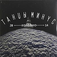 Виниловая пластинка ТАНЦЫ МИНУС - ХОЛОДНО
