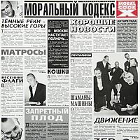 Виниловая пластинка МОРАЛЬНЫЙ КОДЕКС - ХОРОШИЕ НОВОСТИ (2 LP)