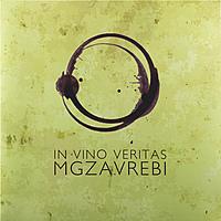 Виниловая пластинка МГЗАВРЕБИ - IN VINO VERITAS
