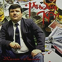 Виниловая пластинка МИХАИЛ КРУГ - ЖИГАН-ЛИМОН