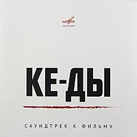 Виниловая пластинка БАСТА - КЕ-ДЫ