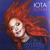 Виниловая пластинка ЮТА - КСТАТИ