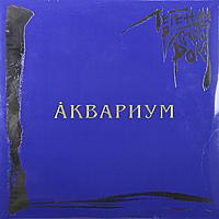 Виниловая пластинка АКВАРИУМ - ЛЕГЕНДЫ РУССКОГО РОКА (2 LP)