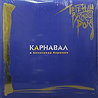 Виниловая пластинка КАРНАВАЛ - ЛЕГЕНДЫ РУССКОГО РОКА (2 LP)
