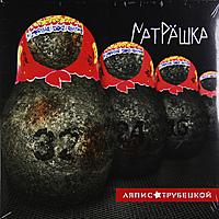 Виниловая пластинка ЛЯПИС ТРУБЕЦКОЙ - МАТРЕШКА
