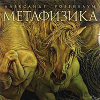 Виниловая пластинка АЛЕКСАНДР РОЗЕНБАУМ - МЕТАФИЗИКА (2 LP)