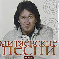 Виниловая пластинка ОЛЕГ МИТЯЕВ - МИТЯЕВСКИЕ ПЕСНИ. ЧАСТЬ III