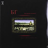 Виниловая пластинка БГ - МОЛИТВА И ПОСТ (2 LP)