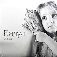 Виниловая пластинка БАДУН - МОНО