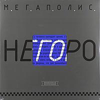 Виниловая пластинка МЕГАПОЛИС - НЕГОРО