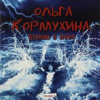 Виниловая пластинка ОЛЬГА КОРМУХИНА - ПАДАЮ В НЕБО. VOLUME II