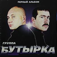 Виниловая пластинка БУТЫРКА - ПЕРВЫЙ АЛЬБОМ