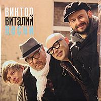 Виниловая пластинка ВИКТОР ВИТАЛИЙ - ПЕСНИ