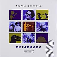 Виниловая пластинка МЕГАПОЛИС - ПЁСТРЫЕ ВЕТЕРОЧКИ