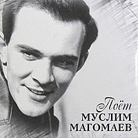 Виниловая пластинка МУСЛИМ МАГОМАЕВ - ПОЕТ МУСЛИМ МАГОМАЕВ