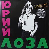Виниловая пластинка ЮРИЙ ЛОЗА - ПУТЕШЕСТВИЕ В РОК-Н-РОЛЛ (180 GR)