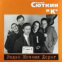 Виниловая пластинка ВАЛЕРИЙ СЮТКИН - РАДИО НОЧНЫХ ДОРОГ
