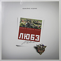 Виниловая пластинка ЛЮБЭ - РЕБЯТА НАШЕГО ПОЛКА (2 LP)
