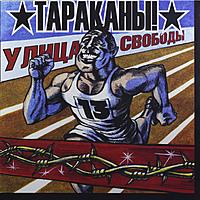 Виниловая пластинка ТАРАКАНЫ - УЛИЦА СВОБОДЫ