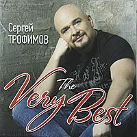 Виниловая пластинка СЕРГЕЙ ТРОФИМОВ - VERY BEST
