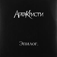 Виниловая пластинка АГАТА КРИСТИ - ЭПИЛОГ (180 GR)