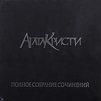 Виниловая пластинка АГАТА КРИСТИ - ПОЛНОЕ СОБРАНИЕ СОЧИНЕНИЙ Т.2 (5 LP)