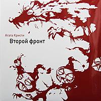 Виниловая пластинка АГАТА КРИСТИ - ВТОРОЙ ФРОНТ (180 GR)